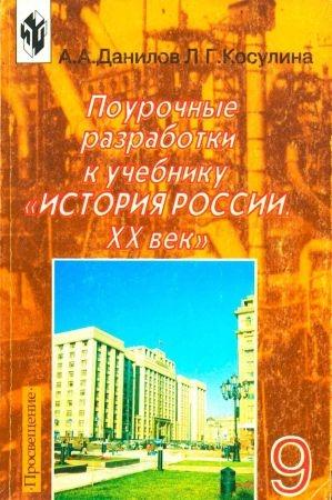 Поурочные разработки. История России. XX век. 9 класс