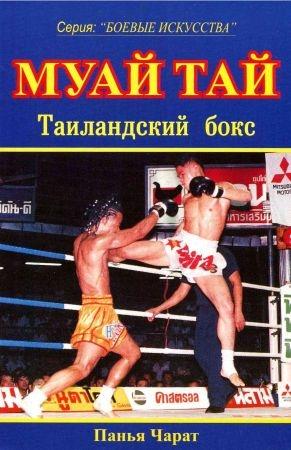 Муай Тай. Таиландский бокс