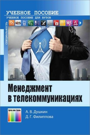 Менеджмент в телекоммуникациях