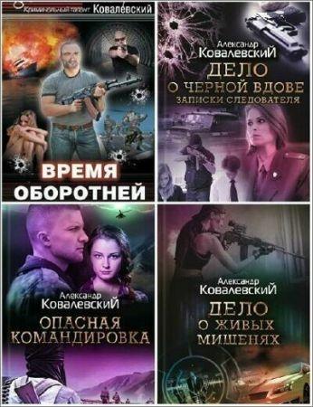 Ковалевский А. - Сборник произведений