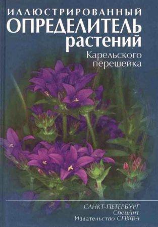 Иллюстрированный определитель растений Карельского перешейка
