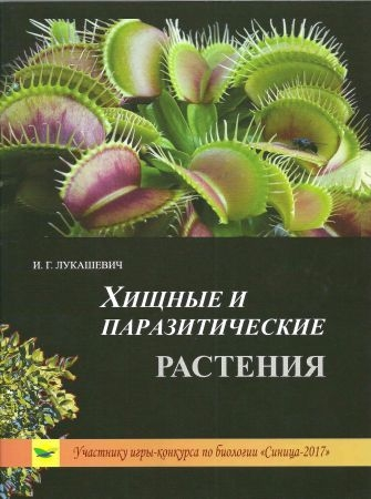 Хищные и паразитические растения