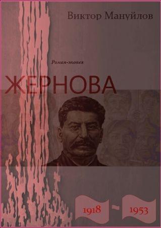 Жернова. 1918–1953. Книга первая. Иудин хлеб