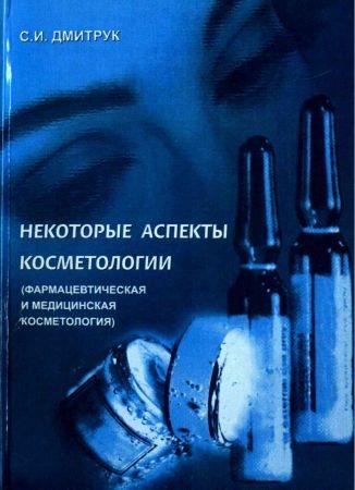 Некоторые аспекты косметологии (фармацевтическая и медицинская косметология)