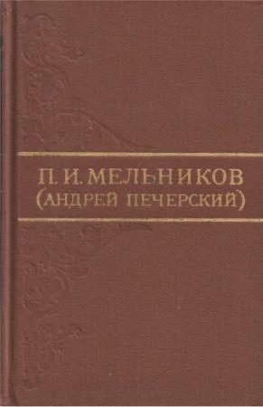 Собрание сочинений в 8 томах. Том 1. Рассказы и повести