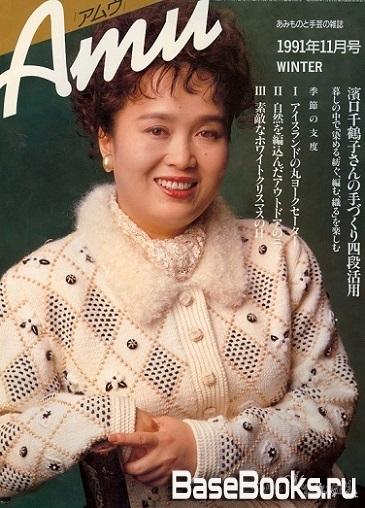 Amu №11 1991 Winter