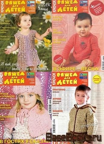 Архив журнала Вяжем для детей. Крючок 2003 - 2011