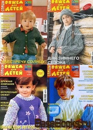 Архив журнала Вяжем для детей. Спицы 2002 - 2011