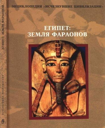 Египет: земля фараонов