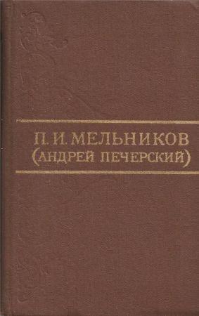 Собрание сочинений в 8 томах. Том 2. В лесах. Книга 1. Часть 1, 2