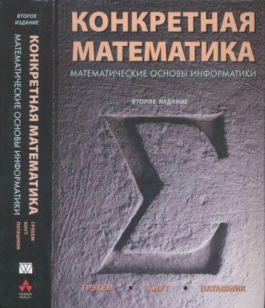 Конкретная математика. Математические основы информатики. Издание 2