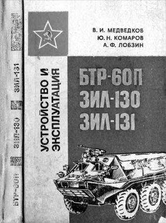 Устройство и эксплуатация БТР-60П, ЗИЛ-130, ЗИЛ-131