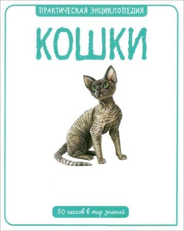 Практическая энциклопедия. Кошки