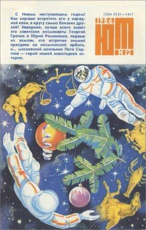 Юный техник №12 1986