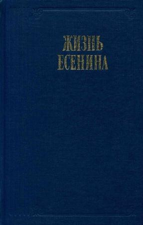 Жизнь Есенина