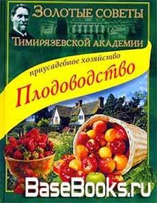 Золотые советы Тимирязевской академии. Плодоводство