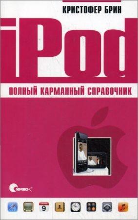 iPod. Полный карманный справочник