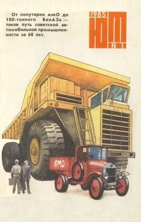 Юный техник №1 1985