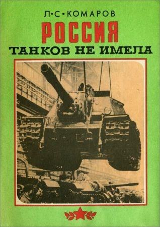 Россия танков не имела
