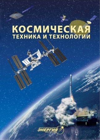 Космическая техника и технологии №2 2017