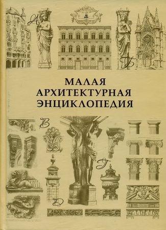 Малая архитектурная энциклопедия