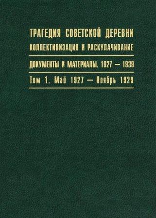 Трагедия советской деревни: Коллективизация и раскулачивание (том 1-5)