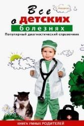 Все о детских болезнях. Популярный диагностический справочник