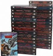 Серия - Бестселлеры Голливуда (79 книг)