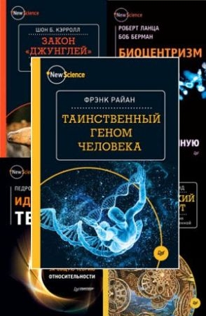 New Science. Серия из 12 книг