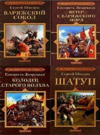 Историческая книга. Серия из 6 книг