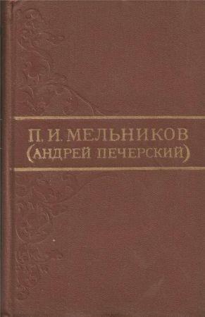 Собрание сочинений в 8 томах. Том 3. В лесах. Книга 1. Часть 2. Книга 2. Часть 3