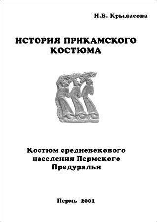 История прикамского костюма. Костюм средневекового населения Пермского Предуралья