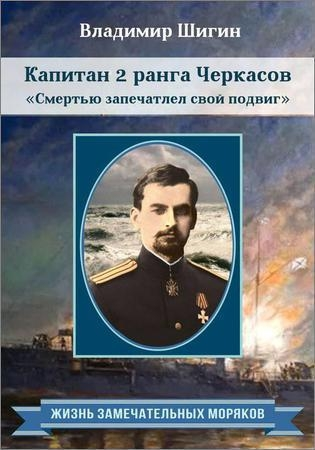 Капитан 2 ранга Черкасов. Смертью запечатлел свой подвиг