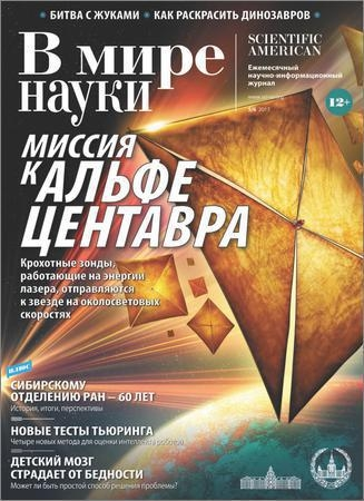 В мире науки №5-6 2017