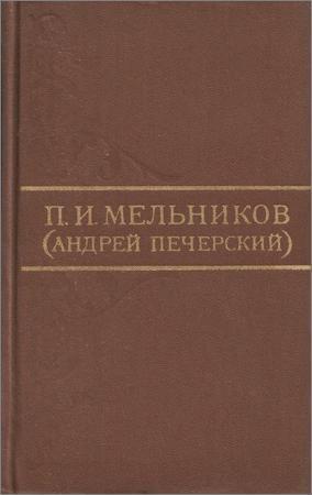 Собрание сочинений в 8 томах. Том 4. В лесах. Книга 2. Часть 3, 4