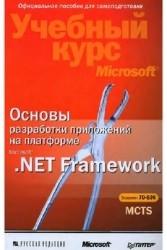 Основы разработки приложений на платформе Microsoft .NET Framework. Учебный курс Microsoft (+CD)