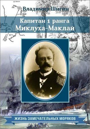 Капитан 1 ранга Миклуха-Маклай