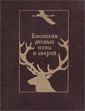 Биология лесных птиц и зверей