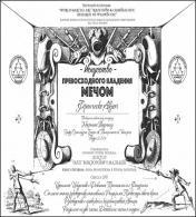 Франческо Альфиери - Искусство превосходного владения мечом