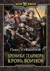 Кувшинов Павел - Хроники Гелинора. Кровь Воинов