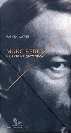 Макс Вебер: жизнь на рубеже двух эпох