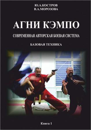 АГНИ КЭМПО. Современная авторская боевая система. Базовая техника. Книга 1