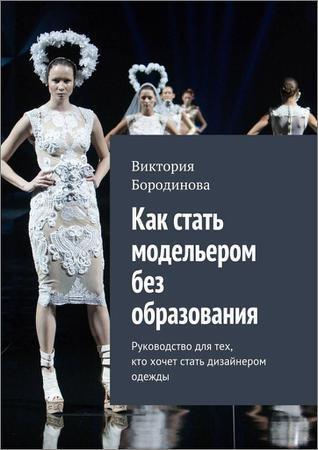 Как стать модельером без образования. Руководство для тех, кто хочет стать дизайнером одежды