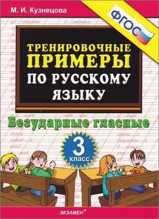 Тренировочные примеры по русскому языку. Безударные глассные. 3 класс