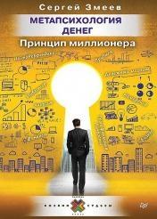 Змеев Сергей - Метапсихология денег. Принцип миллионера