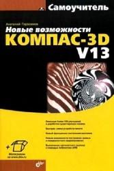Новые возможности КОМПАС-3D V13. Самоучитель (+CD)