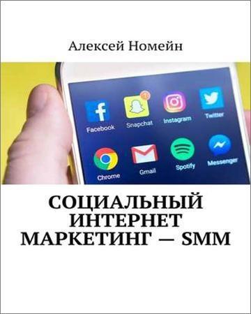 Социальный интернет маркетинг – SMM