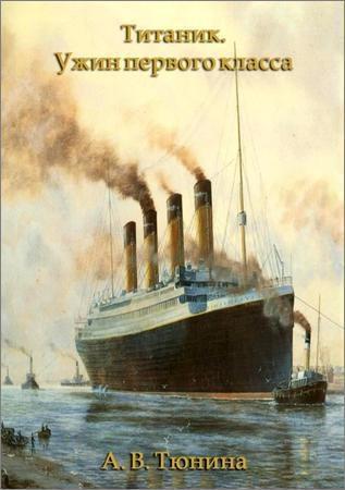 Титаник. Ужин первого класса