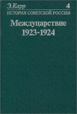 История Советской России. Том 4. Междуцарствие. 1923-1924