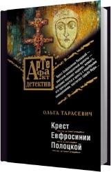 Крест Ефросинии Полоцкой (Аудиокнига)